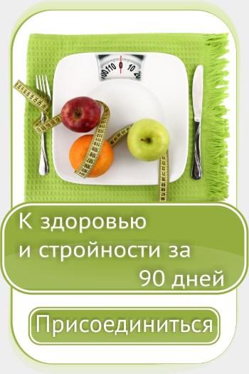 К здоровью и стройности за 90 дней